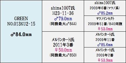 013KU215840.jpg