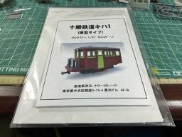 150501_tokachi.jpg