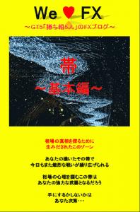 20150304-基本編