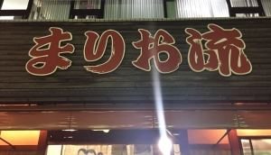 20150408-まりお流