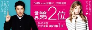 20150429-dmm.jpg