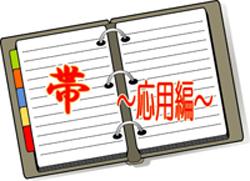 20150509-帯応用編