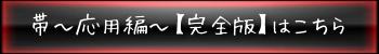 ouyou-kanzen.png
