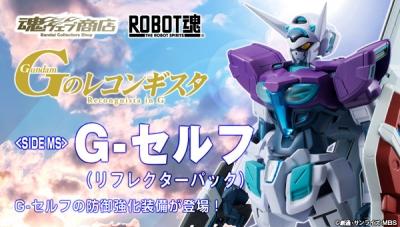 ROBOT魂 G-セルフ(リフレクターパック)b