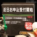 静岡ホビーショー2015 1306