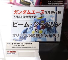 静岡ホビーショー2015 2108