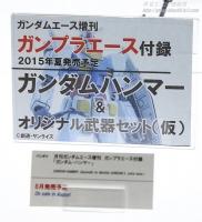 静岡ホビーショー2015 2113