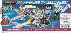 BB戦士 No.399 LEGED BB バーサル騎士ガンダムの商品説明画像