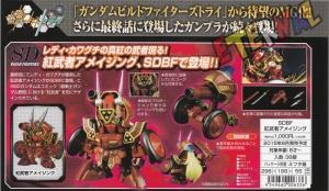 SDBF 紅武者アメイジングの商品説明画像
