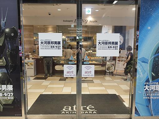 atre大河原邦男展広告 016