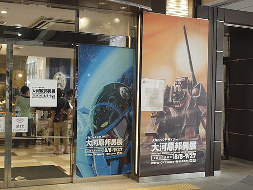 atre大河原邦男展広告 051