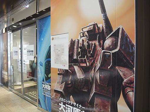 atre大河原邦男展広告 054