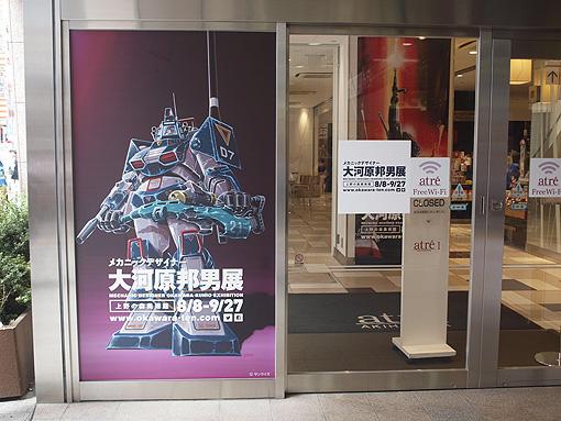 atre大河原邦男展広告 061