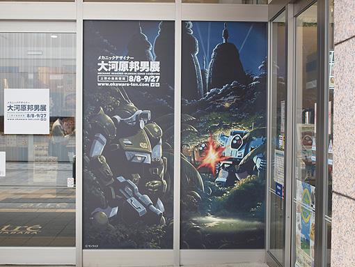 atre大河原邦男展広告 092