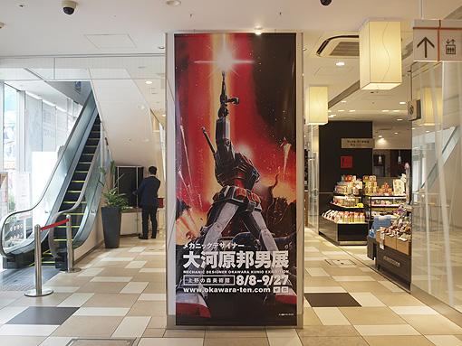 atre大河原邦男展広告 097