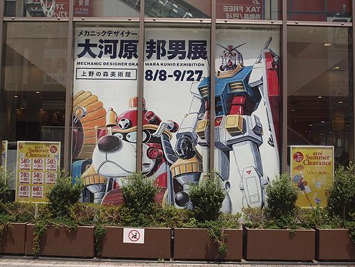 atre大河原邦男展広告 112