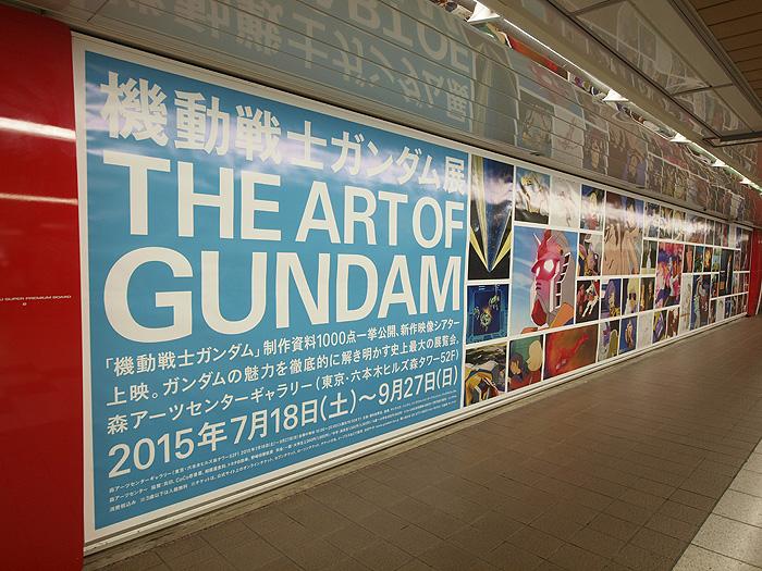 新宿駅ガンダム展広告 09
