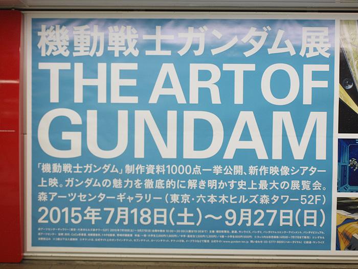 新宿駅ガンダム展広告 10