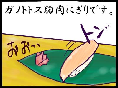 がの寿司3