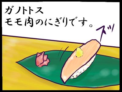 がの寿司4