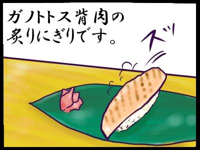 がの寿司5