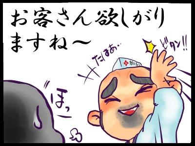 がの寿司8