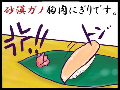 がの寿司9