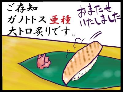 がの寿司12