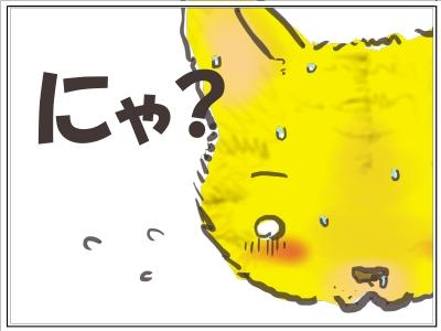 にゃん顔1