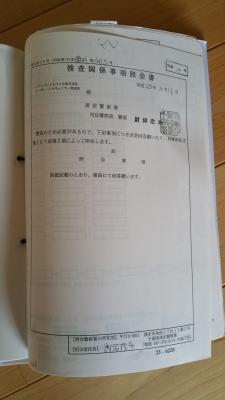 捜査関係事項照会(1)