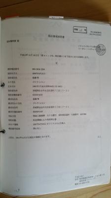 捜査関係事項照会(3)