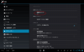 SonyTabSの画面スライドロック設定