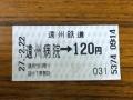 遠州鉄道キップ