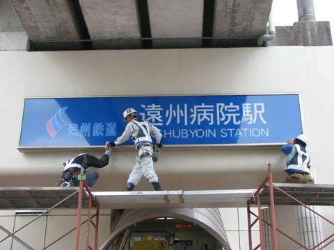 084遠州病院