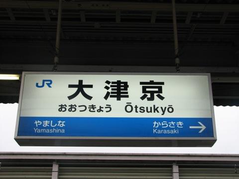 043大津京