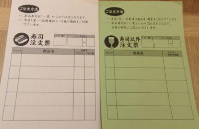 宝田水産 注文票