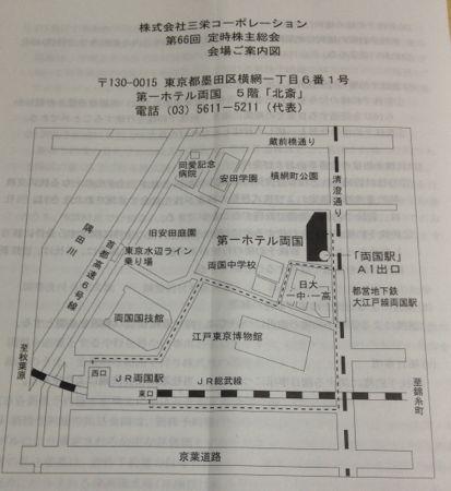 8119 三栄コーポレーション 株主総会招集通知