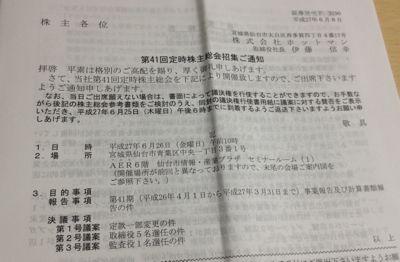 3190 ホットマン 株主総会招集通知