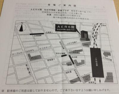 仙台の会社です
