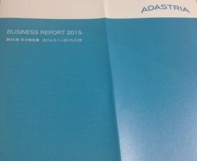 2685 アダストリアHD 事業報告書