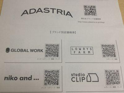 アダストリアHD 主要ブランド