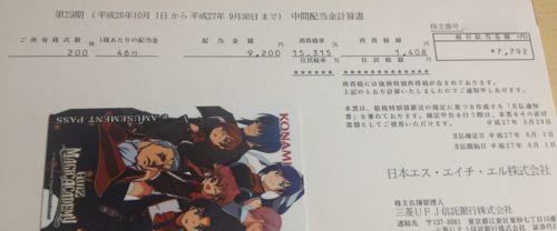 4327 日本エス・エイチ・エル 配当金