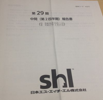 4327 日本エス・エイチ・エル 事業報告書