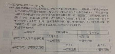 日本エス・エイチ・エル 採用活動スケジュールの影響でした
