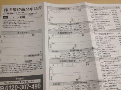 リンガーハット 株主専用ギフト