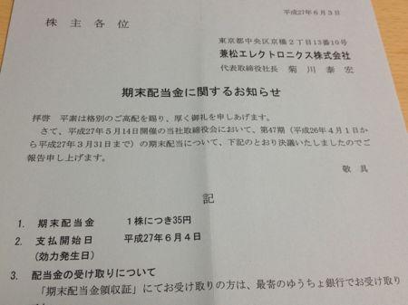 8096 兼松エレクトロニクス 期末配当金のお知らせ
