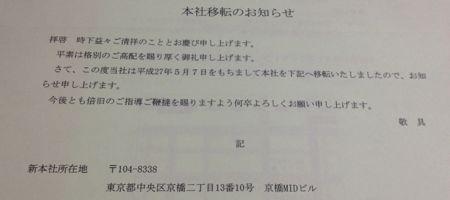 兼松エレクトロニクス 本社移転しました