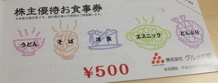 グルメ杵屋 株主優待券は500円単位です