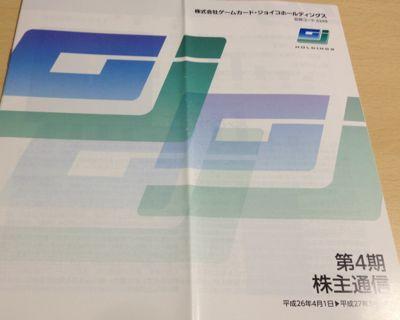 6249 ゲームカード・ジョイコHD 事業報告書