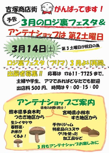 image-ちらし (2)